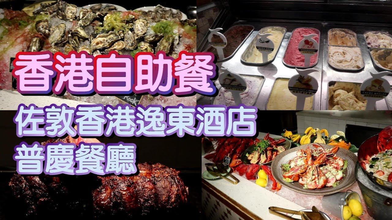 【小旺尋美食】佐敦普慶餐廳|龍蝦生蠔任食|晚餐自助餐|香港美食 - YouTube