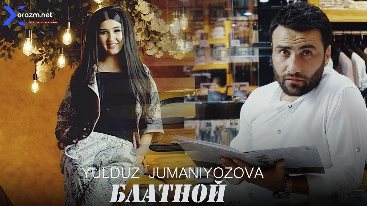 Yulduz Jumaniyozova   Юлдуз Жуманиёзова - Блатной