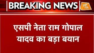 Breaking News : पुलवामा के बहाने रामगोपाल ने साधा सरकार पर निशाना ! | UP Tak