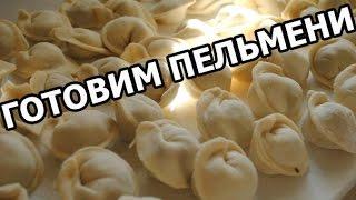 Как приготовить пельмени. Вкуснейший рецепт от Ивана!