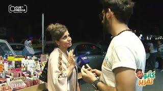 ما بعد حرائق سوريا | كأنو تقرير مع كريم شمس