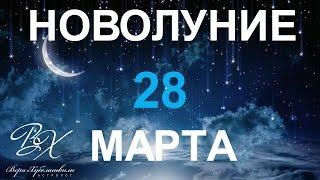 НОВОЛУНИЕ 28 марта 2017г - астролог Вера Хубелашвили