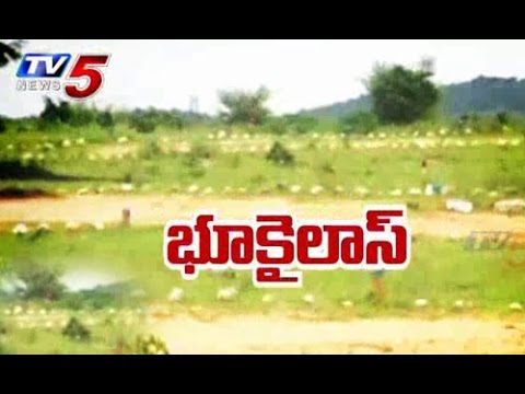 AP Capital Impact on Land Price : TV5 News