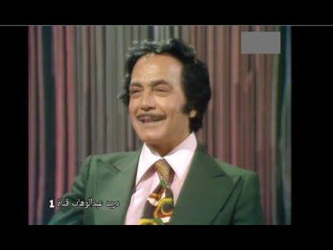 كمال الشناوي - لقاء نادر #برنامج صفحات من حياتي (الحلقة الاولى)