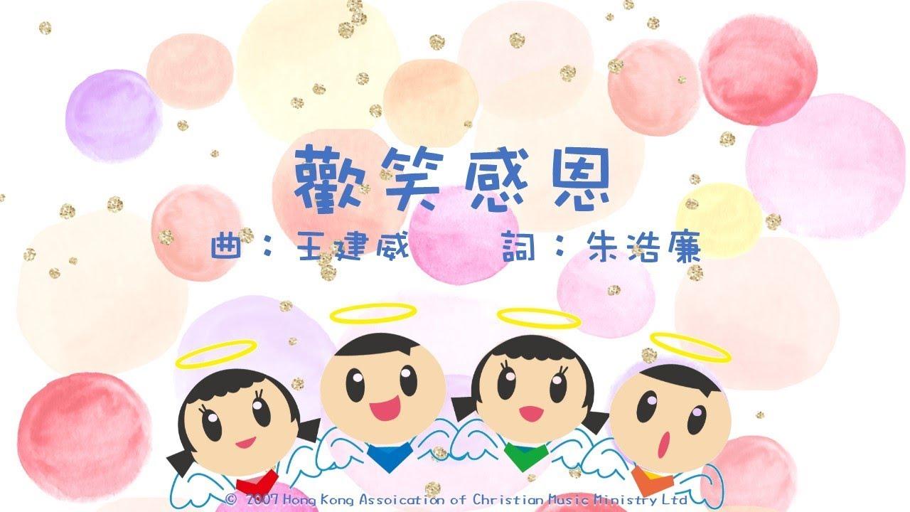 歡笑感恩 - ACM 齊唱兒歌 (官方完整CD版)