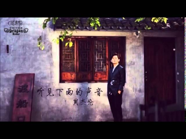 Jay Chou 周杰伦  《听见下雨的声音》 HD