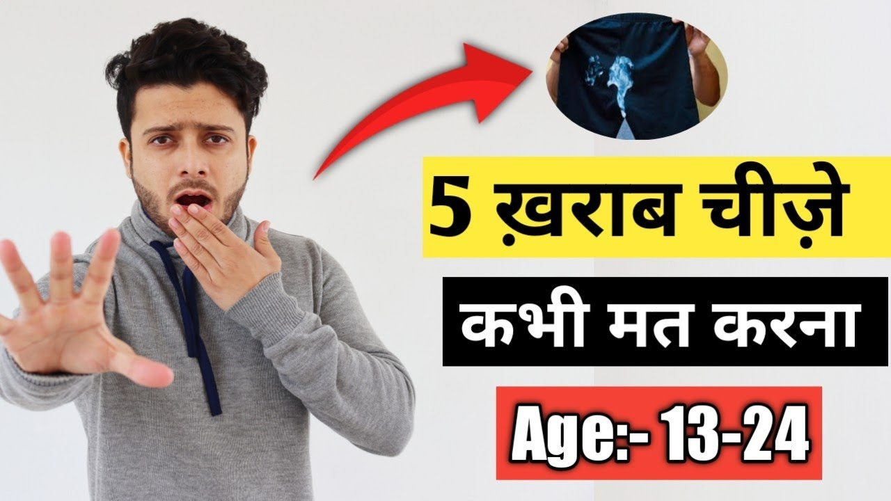 Download 5 THINGS ATTRACTIVE GUYS NEVER DO | How To Be HANDSOME & ATTRACTIVE In Hindi