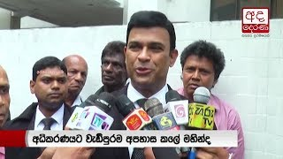 Mahinda insulted the courts the most - Ranjan