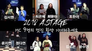 2018 A.STAGE MC 선발 오디션 현장