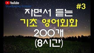 (자면서 듣는#3) 영어 기초회화 필수 패턴 200개 (8시간)   Study English in Korean