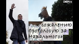 Митинг за Навального (секс без оргазма)