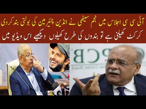 In the ICC meeting, Najam Sethi banned the Indian chairman