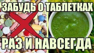 Лечение Инфекции Почек и Мочевого Пузыря без Таблеток и Антибиотиков Раз и Навсегда |Народный способ