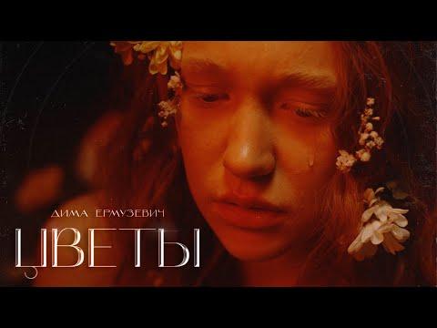 Дима Ермузевич - Цветы