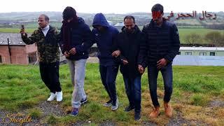 طلعة رجال الحجر في بريطانيا 2019