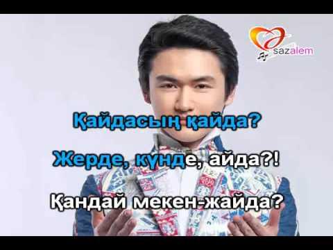 Абай Кунанбаев - Жаз, Күз, Қыс - Стихи на казахском