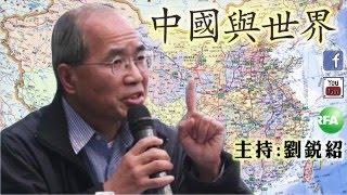 """【中國與世界】大陸竟然對親子真人秀節目下達""""限童令""""?!"""