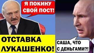 Срочно.! Лукашенко КИНУЛ Россию на ДЕНЬГИ и собрался покинуть пост ПРЕЗИДЕНТА.! Новости Беларуси