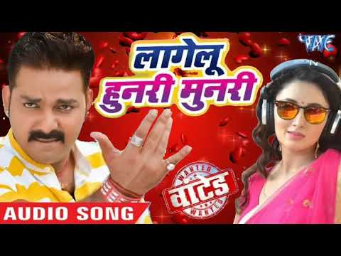 Pawan Singh का सबसे जबरजस्त Dj SOng - Lagelu Hunari Munari - SuperHit Dj Bhojpuri Song 2018 #Wanted