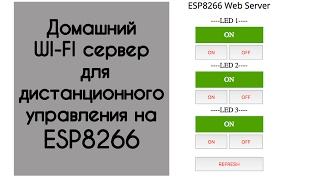 Умный дом или wi-fi веб сервер на esp8266