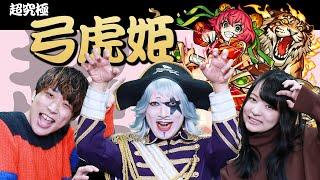 【モンスト】あべちゃん参戦!超究極「弓虎姫」に3人で挑戦だ!