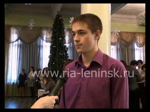 Накануне нового года чествовали одарённых детей Ленинска-Кузнецкого