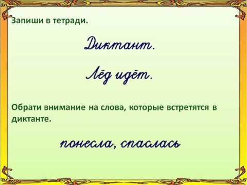 Канакина, Щеголева: Русский язык. Сборник диктантов и