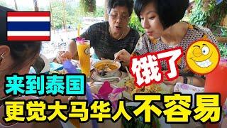 52荒郊野外开一天车,总算吃到泰餐了!来到泰国更觉大马华人不容易【大马开车去泰国】Krabi Thailand