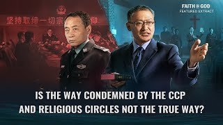 "Gospel Movie clip ""Faith in God"" (2) - Is the Way Condemned by the CCP and Religious Circles Not the True Way?"