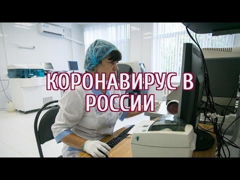🔴 Увольнение ростовских врачей-инфекционистов из-за коронавируса опровергли