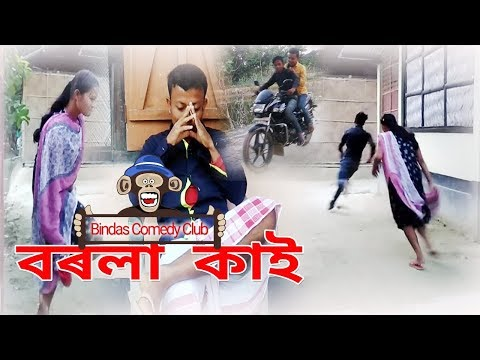 Borola Kai , an Assamese comedy video by bindas comedy club, funny Assamese comedy full HD 2017