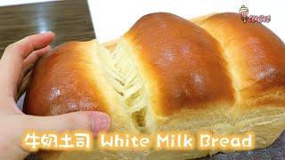 [ENG SUB] 牛奶土司面包|柔软蓬松|无需面包机 Milk Loaf White Bread Recipe|Super Soft and Fluffy|No Bread Machine