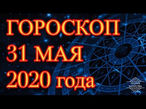 ГОРОСКОП на 31 мая 2020 года ДЛЯ ВСЕХ ЗНАКОВ ЗОДИАКА