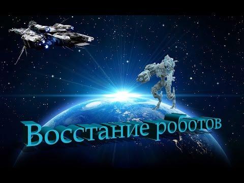 Восстание роботов,  Озвучка! (много мата) +18