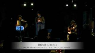 from LIVE「重住ひろこ solo -​ やわらかなヨル3 -​ 」at 代官山 晴れた...
