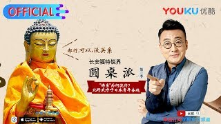 """Roundtable Party S3 Episode 5 Buddha You really """"indifferent""""?"""