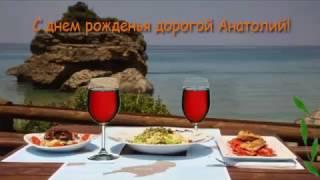 Поздравления с днем рождения мужчине (Анатолий)