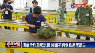 秦良丰病情好轉 國軍初判保傘連無疏失-民視新聞