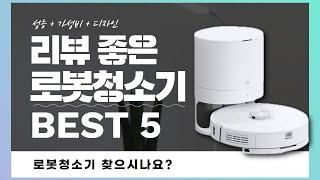 로봇청소기 찾으시나요? 상품리뷰기반 로봇청소기 추천 B…