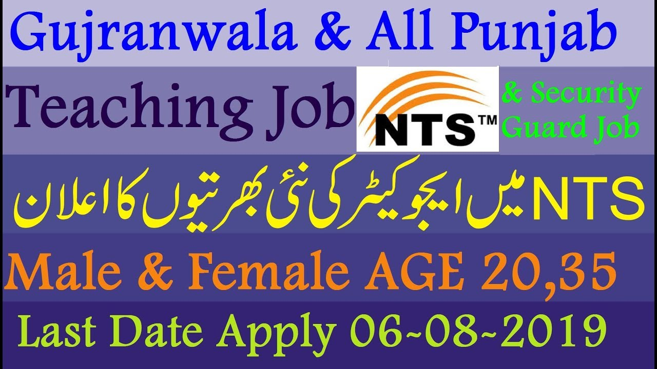 Teaching Job |Gujranwala Lahore Punjab
