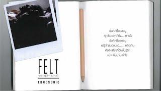 LOMOSONIC - ความรู้สึกของวันนี้ (FELT) [Official Audio]