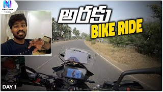 DAY 1 అరకు బైక్ రైడ్ | Hyderabad To Vizag Bayya Sunny Yadav | NextForce Media