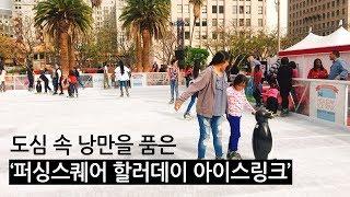 도심 속 낭만을 품은 '퍼싱스퀘어 아이스링크&#…