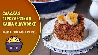 Геркулесовая каша в духовке — видео рецепт