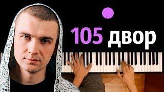 Нурминкский - 105 двор  караоке | PIANO_KARAOKE   + НОТЫ & MIDI