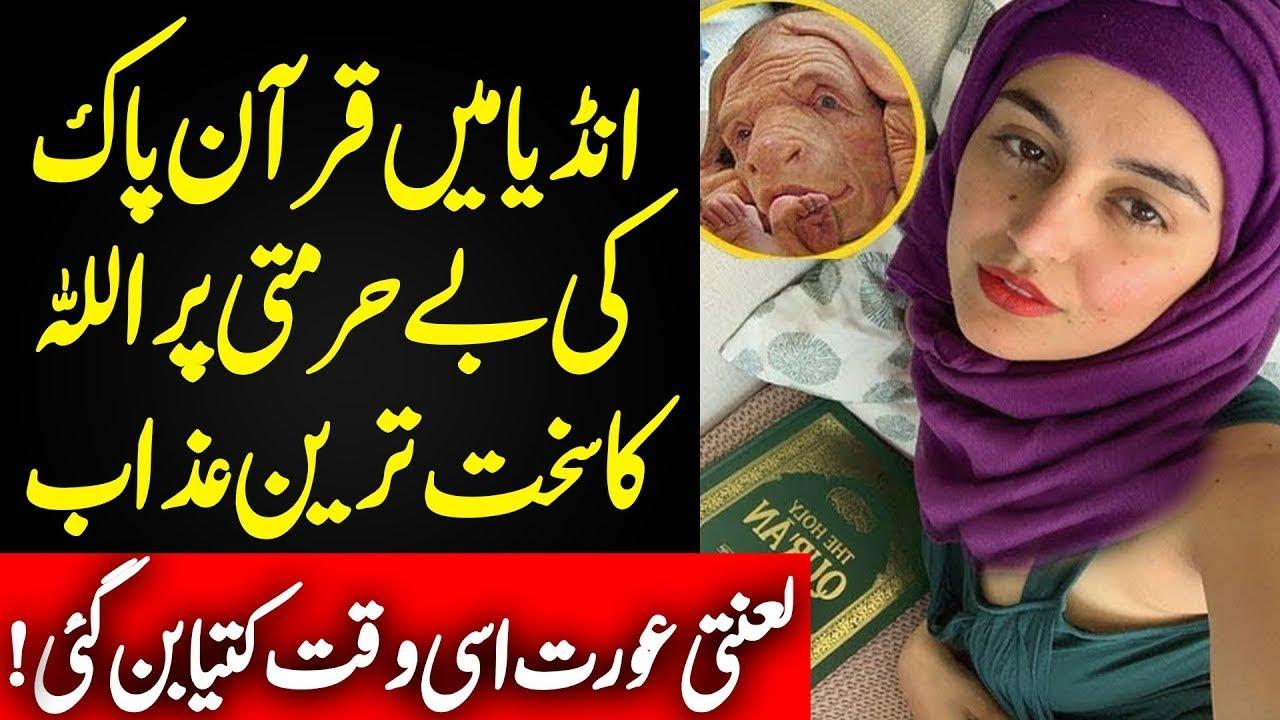 Quran e Pak Ki Be Hurmati Karne Par Aurat Ko Kya Saza Mili? Kahani Center