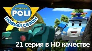 Робокар Поли - Приключение друзей - Мечта Бени (мультфильм 11) Развивающий мультфильм для детей