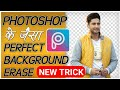 Background erase with pen tool in Picsart like photoshop new trick 2018 | Background erasing trick