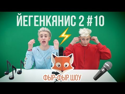 Фыр-Фыр Шоу - #10 ЙЕГЕНКЯНИС 2  ПЕСНИ НАОБОРОТ / Никита Златоуст и Тимоха Сушин