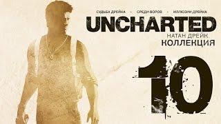 Прохождение Uncharted: Судьба Дрейка [60 FPS] — Часть 10: Опять Вендиго и Руины